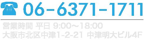 06-6371-1711営業時間 平日 9:00~18:00 大阪市北区中津1-2-21 中津明大ビル4F