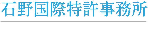 石野国際特許事務所